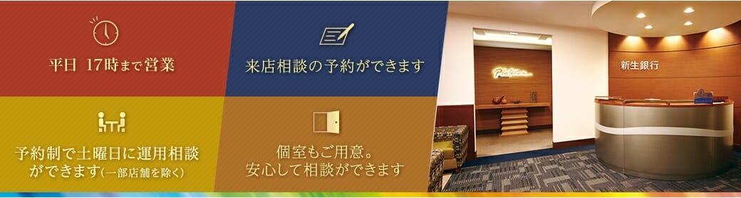 新生銀行の店舗の特徴