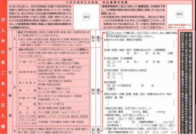 団信加入申込書における告知事項