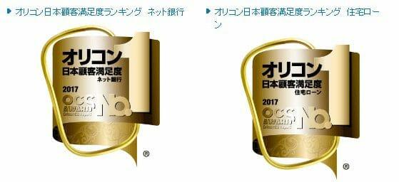 ソニー銀行がオリコン顧客満足度ランキング入賞
