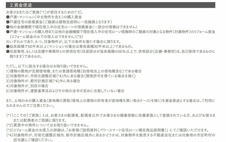 新生銀行の住宅ローンの審査基準(資金使途)