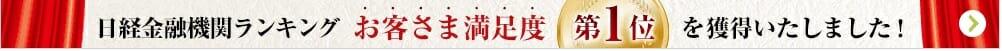 イオン銀行が日経金融機関お客さま満足度第1位