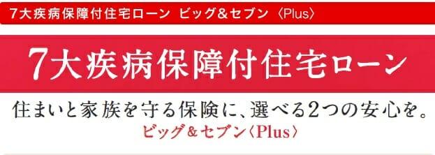 三菱UFJ銀行の住宅ローンの7大疾病