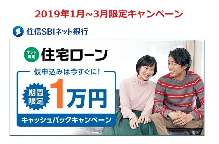 住信SBIネット銀行の住宅ローンのキャッシュバックキャンペーン
