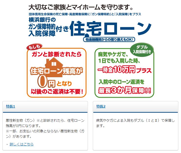 横浜銀行のガン保障特約付き住宅ローン