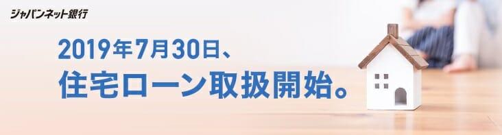 ジャパンネット銀行が住宅ローンの取り扱いを開始