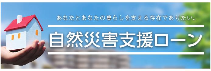 みずほ銀行の自然災害支援ローン