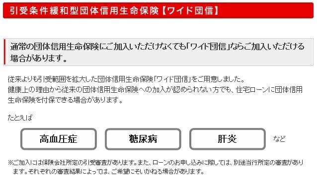 三菱UFJ銀行のワイド団信
