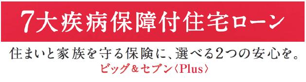 7大疾病保障付住宅ローン ビッグ&セブン〈Plus〉(三菱UFJ銀行)
