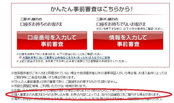 三菱UFJ銀行の個人事業主の審査