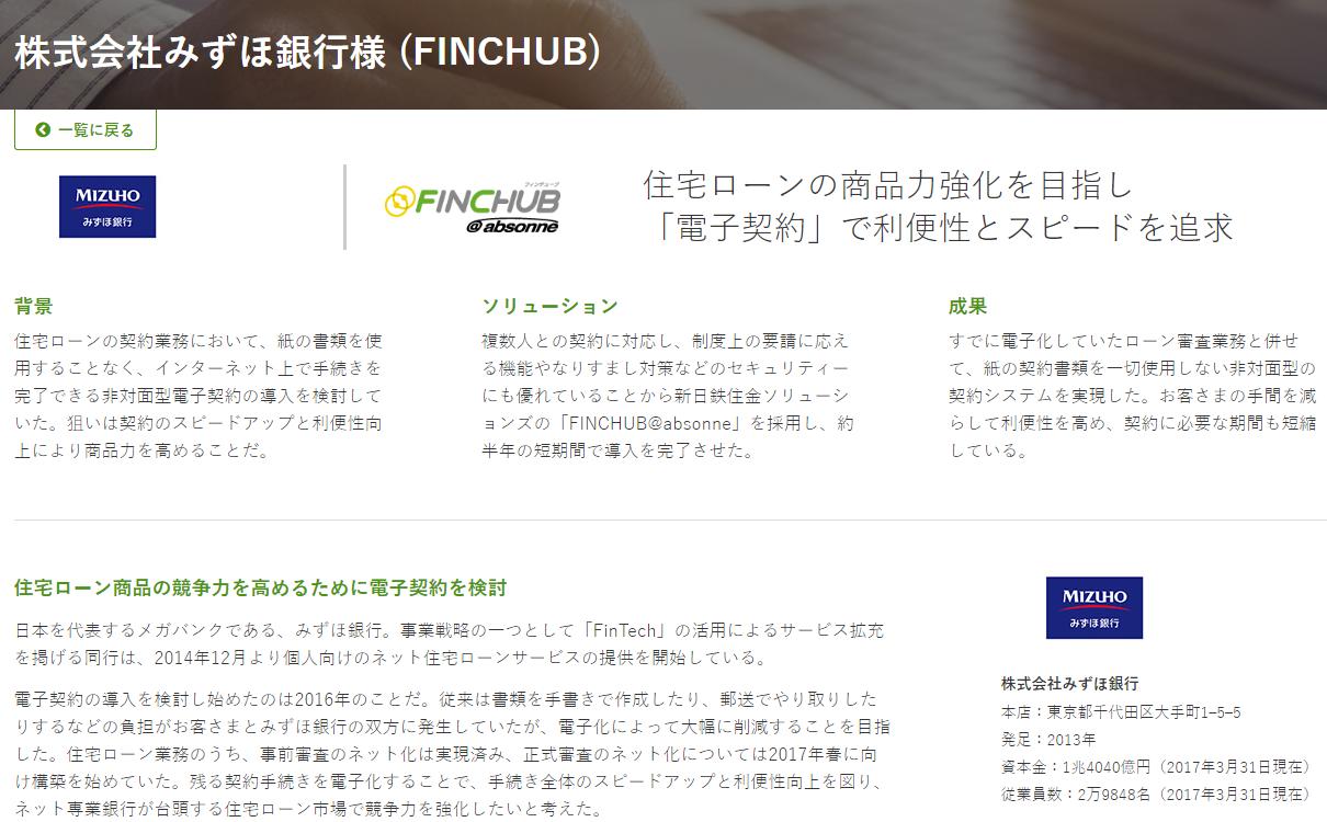 みずほ銀行の住宅ローン電子契約
