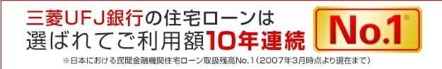 三菱UFJ銀行は住宅ローン利用額10年連続で国内1位