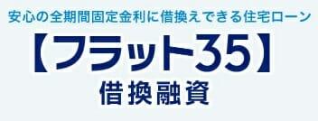 フラット35借換融資のロゴ