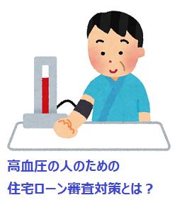 高血圧の人のための住宅ローン審査対策