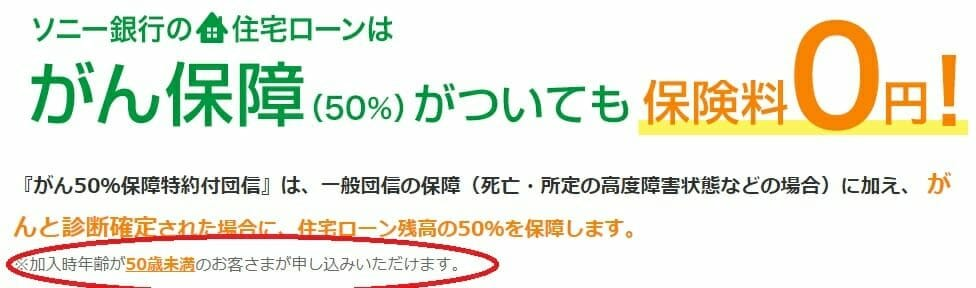 ソニー銀行の住宅rローンのがん50%保障特約付団信