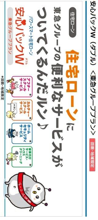 新生銀行の住宅ローン安心パックW(東急グループプラン)
