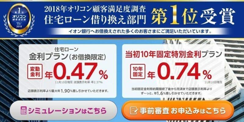 イオン銀行の2018年11月の住宅ローン金利(借り換え)