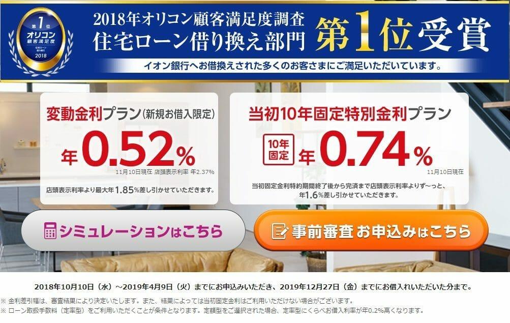 イオン銀行の2018年11月の住宅ローン金利