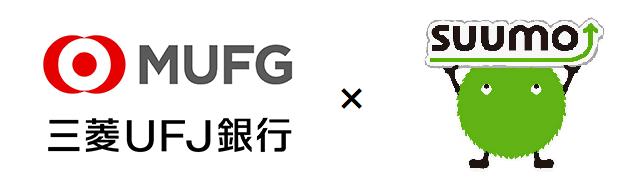 三菱UFJ銀行とSUUMOのAI連携