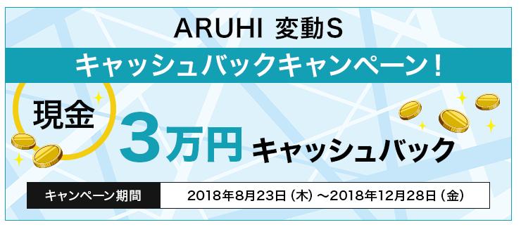 ARUHI変動Sのキャッシュバックキャンペーン