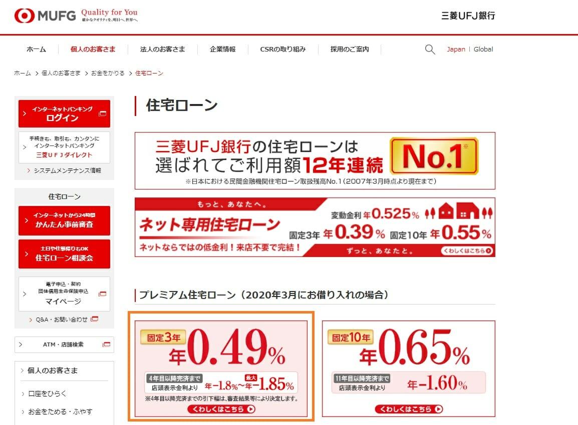 三菱UFJ銀行の2020年3月の住宅ローン金利
