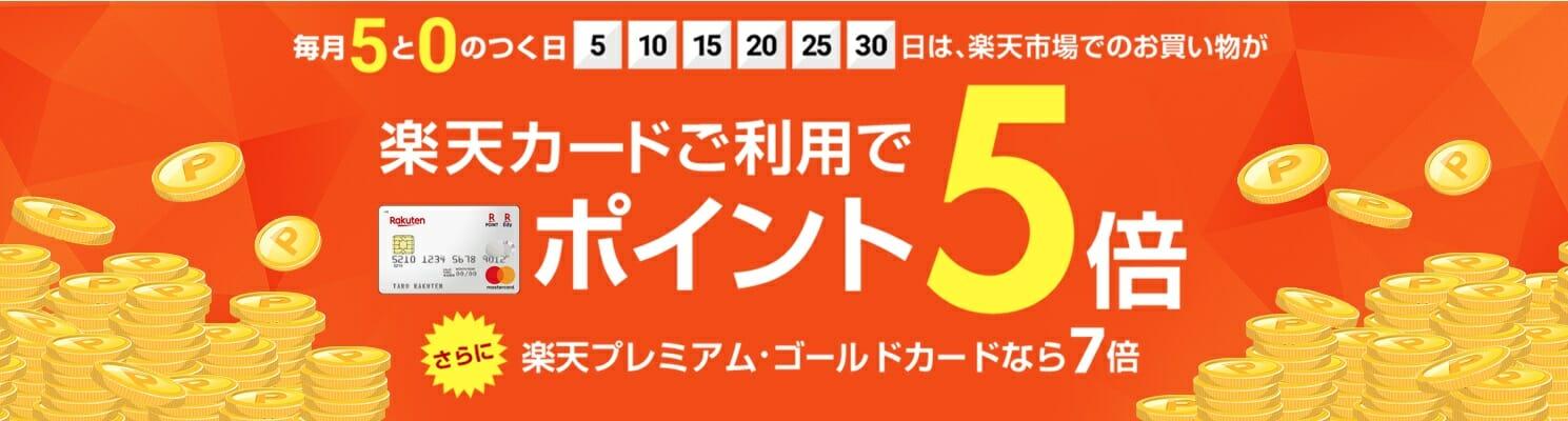 楽天市場、毎月5と0のつく日は楽天カード利用でポイント5倍
