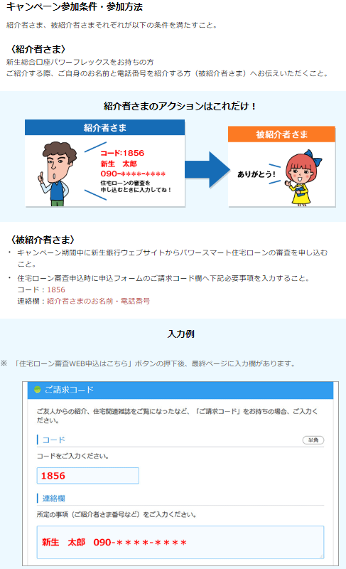 新生銀行の紹介キャンペーン