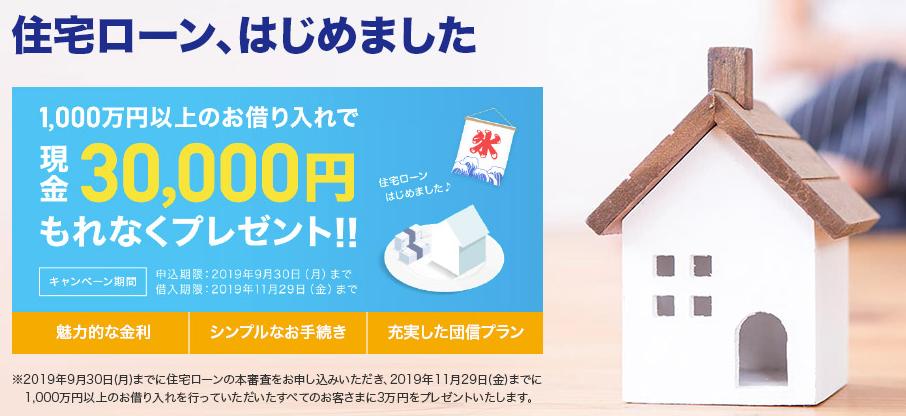 ジャパンネット銀行の住宅ローンキャンペーン