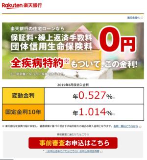 楽天銀行の住宅ローン