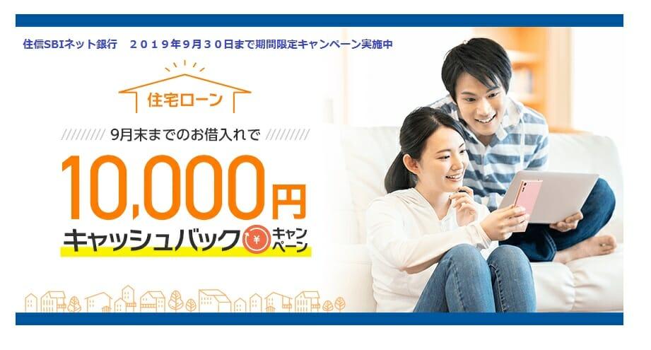 住信SBIネット銀行の住宅ローンキャッシュバックキャンペーン
