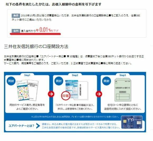 三井住友信託銀行の口座開設で住信SBIネット銀行の住宅ローン金利が割引