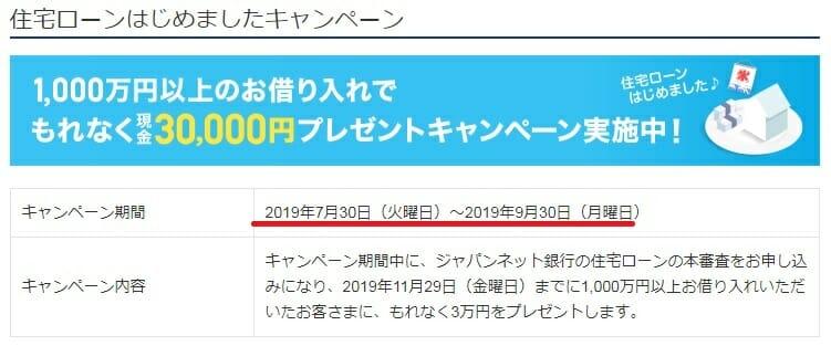 ジャパンネット銀行の住宅ローンのキャンペーン