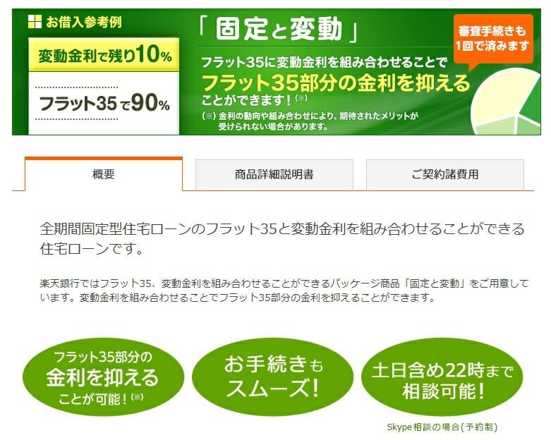 楽天銀行の住宅ローン「固定と変動」