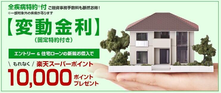 楽天銀行の住宅ローンの新規借り入れの楽天ポイントプレゼントキャンペーン