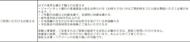 ジャパンネット銀行の住宅ローンが利用できる人物像