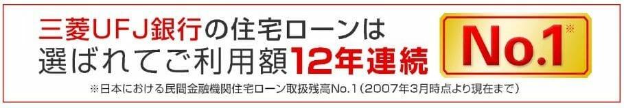 三菱UFJ銀行の住宅ローンは日本国内12年連続の取り扱い残高1位