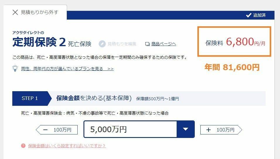 保障額5000万円の生命保険料