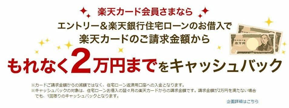 楽天カード会員限定で楽天銀行の住宅ローン利用で2万円キャッシュバック