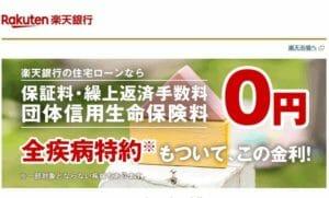 楽天銀行の住宅ローン(金利選択型)