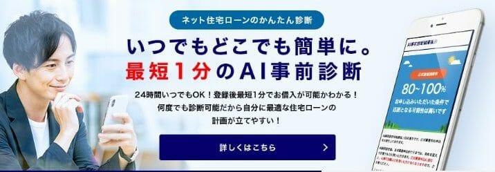 みずほ銀行の住宅ローンのAI審査