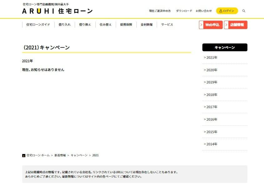 ARUHIのキャンペーン