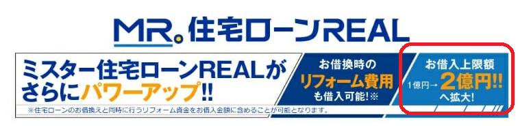 ミスター住宅ローンREALの特徴(2億円)