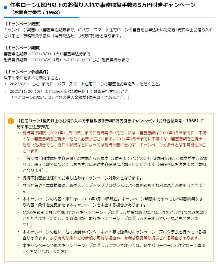 新生銀行の1億円以上借り入れキャンペーン